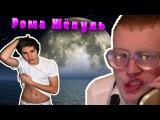 Рома Жёлудь гей :D