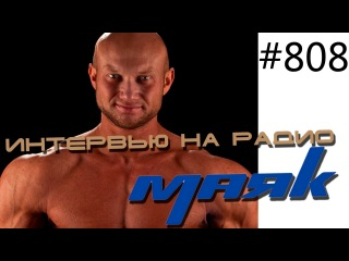 Интервью Юрия Спасокукоцкого на Радио Маяк в Москве