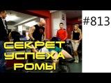 Секрет успеха Ромы на соревнованиях по жиму штанги