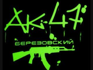 АК-47 - Где ты появился?