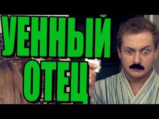 Бродвей Шоу - УЕННЫЙ ОТЕЦ, НАШЕЛ