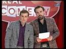 Real Comedy - Дуэт имени Чехова - В музее, утром 1-го января
