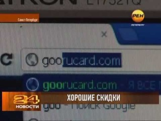 Проект www.goorucard.com, РЕН ТВ г. Санкт-Петербург