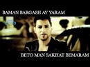 Valy - Bato Bato Lyrics 2012 HD - Valy New Songs 2012 - NEW AFGHAN SONGS 2012