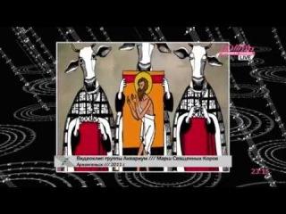 Последний клип группы Аквариум Марш Священных Коров