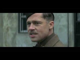 Фильм Бесславные ублюдки (2009) смотреть онлайн (ССЫЛКА В ОПИСАНИИ)