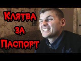 Недовлог Макса Брандта - Клятва за паспорт