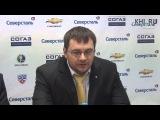 Северсталь - СКА 12.03.2013: пресс-конференция