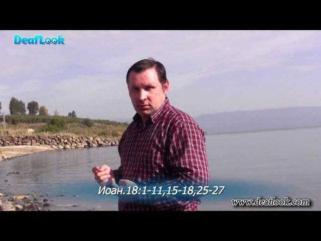 Иисус у берега Тивериадское море - от Иоанна 21:17