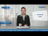 Новости законодательства от 15.01.2013 года