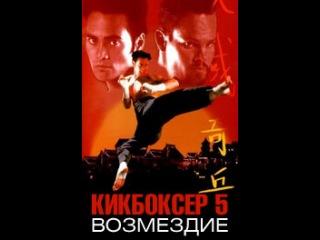 Фильм Кикбоксер 5: Возмездие смотреть онлайн бесплатно в хорошем качестве