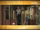 Сваты. жизнь без грима (2 серия)