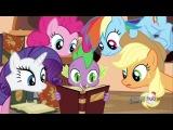 Мой маленький пони: Дружба это чудо! - 3 сезон 5 серия