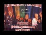 Геннадий Рагулин и группа Архив ресторанной музыки  смотреть онлайн видео, бесплатно!