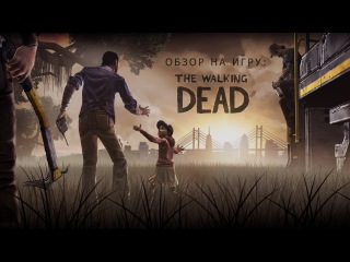 Обзор на игру + оценка:The Walking Dead episode 5
