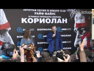 Рэйф Файнс в Москве! Премьера фильма