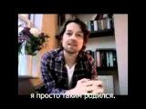 It gets better! Дэррен Хейз - Молодым Геям (по-русски)