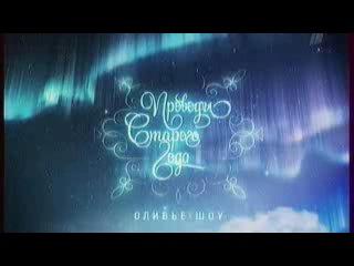 Проводы старого года на Первом (2008) — смотреть онлайн видео, бесплатно!