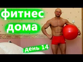 Фитнес упражнения и похудение - Диета и тренировка день 14. Вес Юрия - 89.8 кг! Минус 10.2 кг!