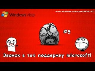 Троллинг проблема с Windows Vista - звонок в тех поддержку