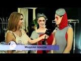 Estet-TV с Валери #163. Второй и третий день Недели Моды.