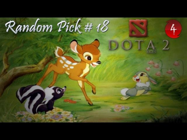 DOTA 2 Random Pick in4game. Часть 18. Бэмби