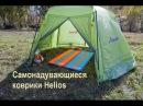 Самонадувающийся коврик Helios HS-008