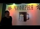 Чифирня в Тюмени 4 й Караван Чайных Побратимов октябрь 2017