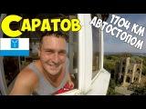 Саратов - приключения авантюриста, автостопом!