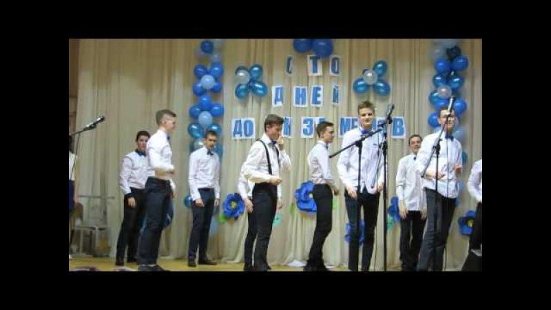 Танец мальчиков на последний звонок
