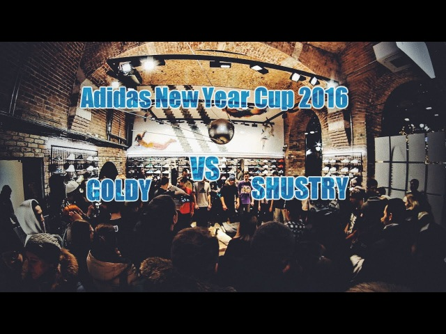 Adidas New Year Cup 2016 | GOLDY VS SHUSTRY | 18