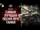 Самая лучшая песня про танки музыкальный клип от Студия ГРЕК и Wartactic World of Tanks