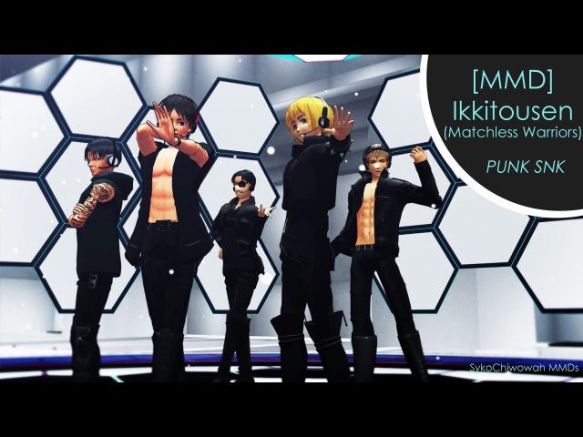 進撃のMMD Matchless Warriors Ikkitousen PUNK SNK Motion DL