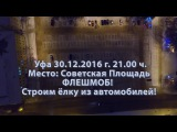 Уфа 30.12.2016 г. в 21.00 ч. Советская Площадь. Флешмоб: Строим ёлку из автомобилей!