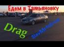 Drag.Едем на гонки в Татьяновку.SMC