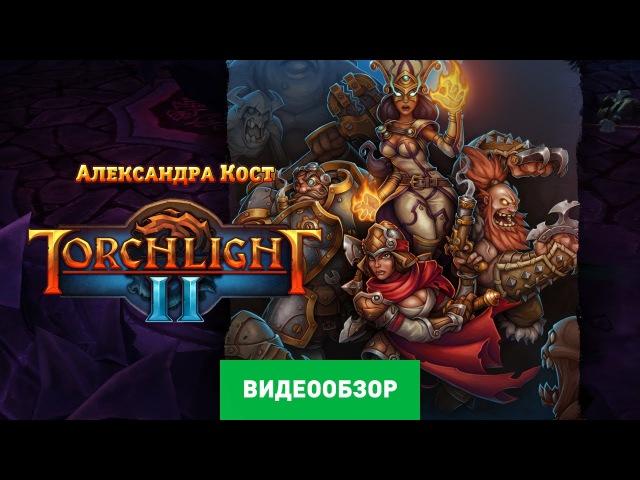 Обзор игры Torchlight 2