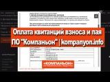 ☑️ Оплата квитанций взноса и пая ПО Компаньон kompanyonfo