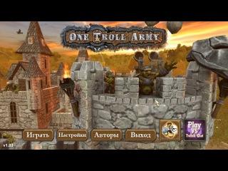 One Troll Army - Пробник. Бесплатная игра в Steam.