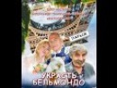 Украсть Бельмондо (2012) Беларусьфильм