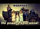 Фабрика - Не Родись Красивой REMIX
