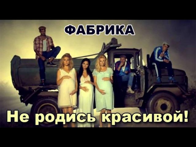 Фабрика - Не Родись Красивой (REMIX)