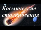 Невероятные космические события .Столкновения Галактик / Что происходило и происходит в космосе ?