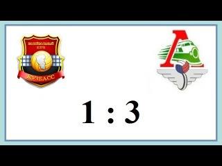 14 тур Кузбасс - Локомотив (1-3) Чемпионат России по волейболу 2017