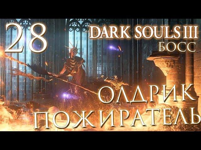 Прохождение Dark Souls 3 — Часть 28: БОСС 9: ОЛДРИК ПОЖИРАТЕЛЬ БОГОВ