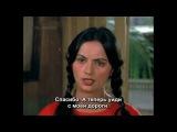 Митхун Чакраборти-индийский фильм:Обман/Faraib (1983г) Субтитры