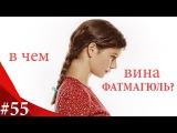 В чем вина Фатмагюль - 55 серия на русском