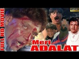 Meri Adalat (2001) | Mithun Chakraborty | Shakti Kapoor | Prem Chopra | Full HD Movie