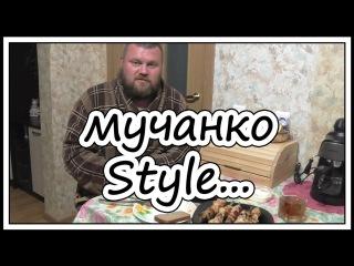 Мучанко Style /// Куда пропал Леха??? /// Live