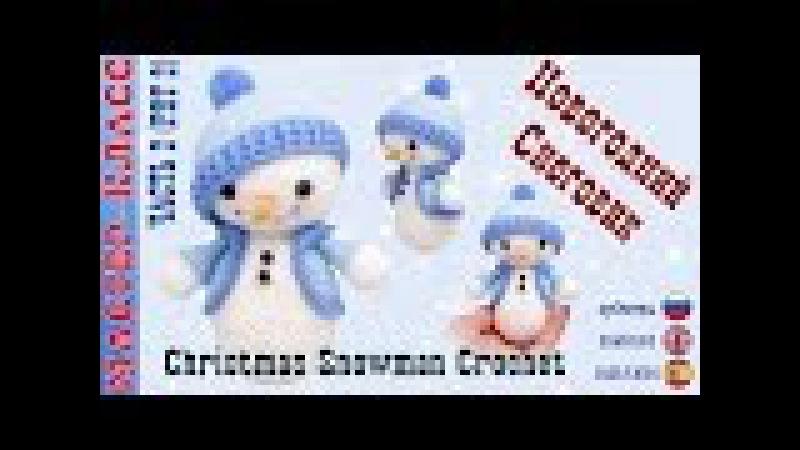 Новогодний Снеговик игрушка (амигуруми) Урок 31. Часть 2 Мастер класс. | Christmas Snowman a...