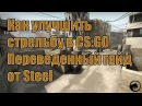 Как улучшить свою стрельбу в CS GO Переведенный и озвученный гайд от Steel